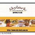 【名片】skylark 加州洋食館的名片