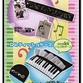 【交響周邊】轉蛋紙局部3:千秋手機吊飾 & 鋼琴面紙包