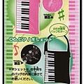 【交響周邊】轉蛋紙局部4:粉紅口風琴小包 & 鋼琴手機袋