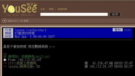 2007/09/02 柚子索引文章的模式
