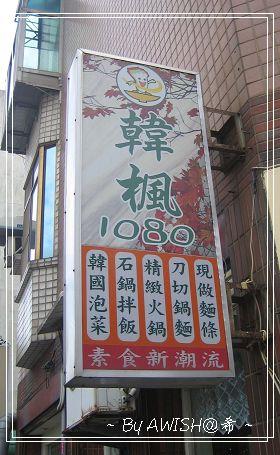 [韓楓1080] 位在竹北住宅區裡的韓式素食,超級好吃,是我心目中的第一名~~ ^_^