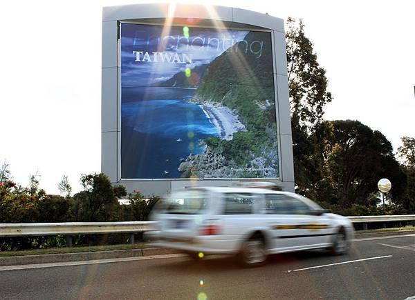 [廣告] 台灣入聯在紐約的廣告-4:道路旁看板