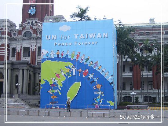 [照片] 一邊是英文版的入聯心聲,地球上各色人種人手牽手護台灣