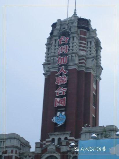 [照片] 總統府的建築物上,也放上台灣入聯字樣與LOGO