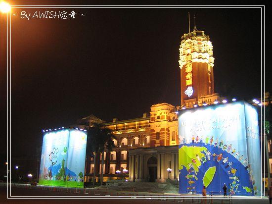 [照片] 近拍夜晚的總統府,與打上燈光的入聯帆布架。