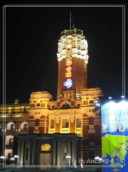 [照片] 夜晚閃閃發光的入聯字樣,在總統府的主體建築燈光相互輝映。
