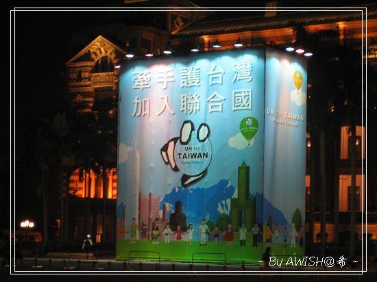 [照片] 這是台灣人民手牽手護台灣,背景的底圖上,似乎沒有台北101?@@