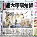 [中國時報] 2004.06.03(四) 頭版