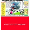 [中國時報] 2007.08.21(二) 頭版