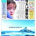 [中國時報] 2007.08.23(四) 頭版
