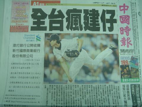 [中國時報] 2006某日頭版
