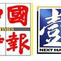 [logo比較] 中國時報的字型排列,有一點點壹週刊的影子@@