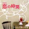 [真愛時光] 日本原劇名「恋の時間」