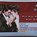 [白夜行] R&Y二號店開張的網頁,亮司從網路上得知雪穗的新店。
