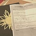 [白夜行] 篠塚失望離去,留下亮司的剪紙與圖書館留言,與一個人的雪穗。