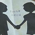 [白夜行] 兩人約定等待的那天:2006年11月11日