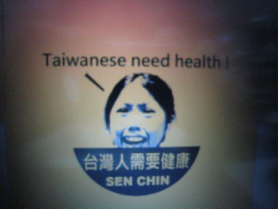 """[森青利通] 網友製作的 """"台灣人需要健康""""哭哭圖。"""