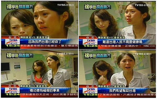"""[森青利通] 超經典的""""台灣人需要健康""""新聞畫面截圖"""