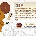[好廣告] 巧拿熊的簡介