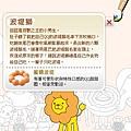 [好廣告] 波堤獅的簡介