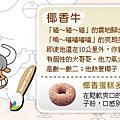 [好廣告] 椰香牛的簡介