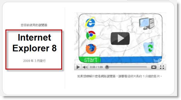 看你的瀏覽器是什麼版本-1