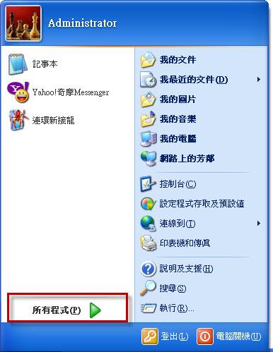 怎麼換電腦的預設瀏覽器-2
