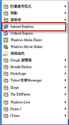 怎麼換電腦的預設瀏覽器-3
