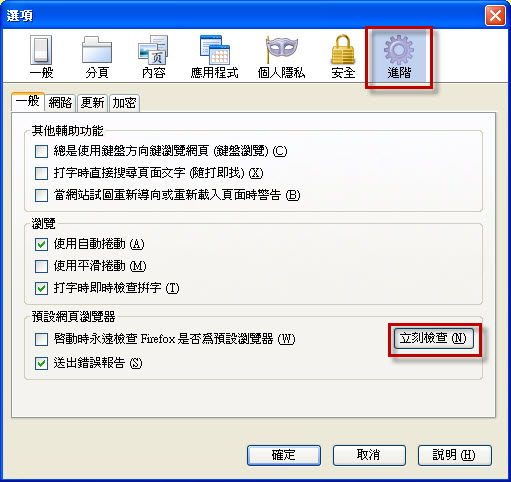 怎麼換電腦的預設瀏覽器-8