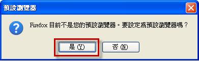 怎麼換電腦的預設瀏覽器-9
