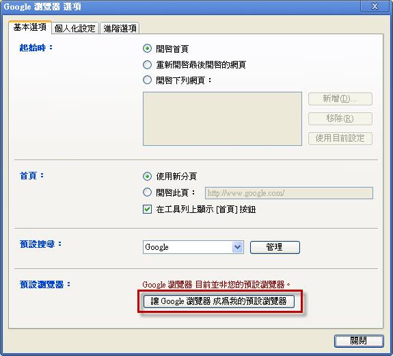 怎麼換電腦的預設瀏覽器-12