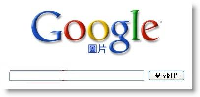 Google圖片搜尋怎麼使用-0