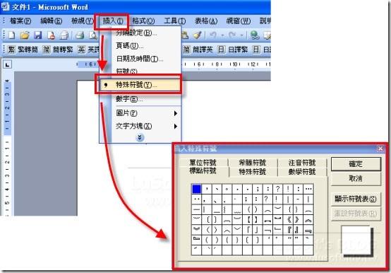 symbols標點符號輸入程式-1