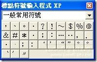 symbols標點符號輸入程式-4