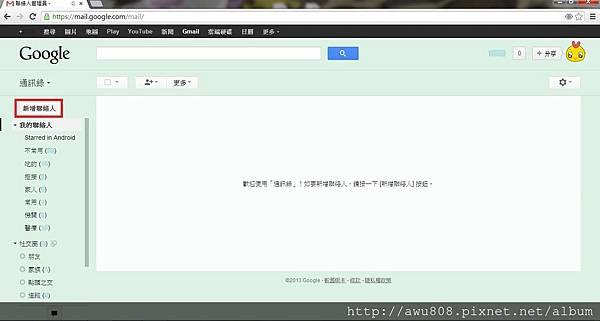 google聯絡人-03