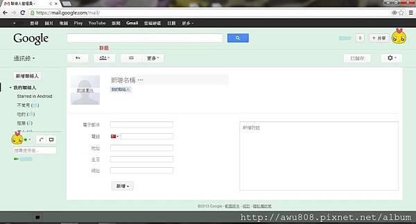 google聯絡人-04