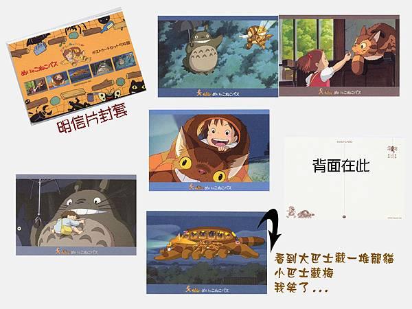 吉卜力-明信片
