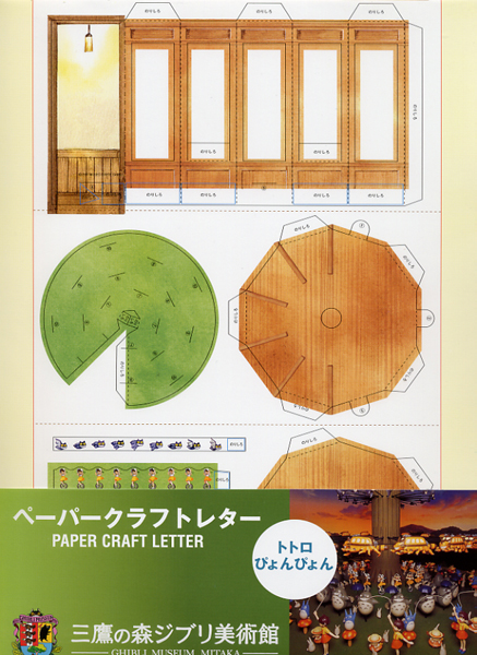 吉卜力-紙模型
