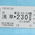 車票紀念票