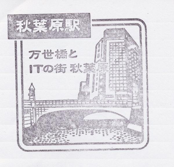 紀念章-JR秋葉原