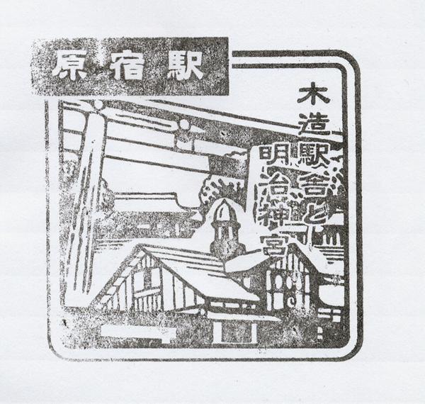 紀念章-JR原宿站