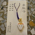 伏見稻荷大社-奧社奉拜所-白狐守-紫