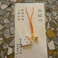 伏見稻荷大社-奧社奉拜所-白狐守-橘