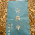 晴明神社-勝守