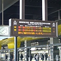 06-JR京都駅-告示