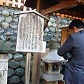 06-伏見稲荷大社-おもかる石