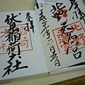 06-伏見稲荷大社-朱印