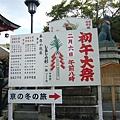 06-伏見稲荷大社-初午大祭