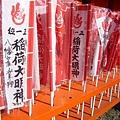 06-伏見稲荷大社-奥社奉拝所