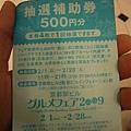 06-京都駅-抽獎活動-500抽獎券